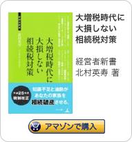 大増税時代に大損しない相続税対策 経営者新書 北村英寿 著