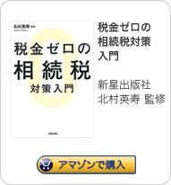 税金ゼロの 相続税対策 入門 新星出版社 北村英寿 監修